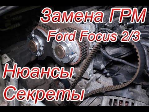 Замена ремня ГРМ на Форд Фокус 3, секреты и нюансы от профессионалов!