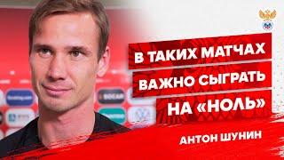 Антон Шунин В таких матчах очень важно сыграть на ноль