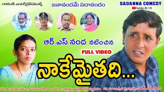 || నాకేమైతది  || NAKEMAITHADI TELUGU SHORT FILM || SADANNA COMEDY || RS NANDA ||