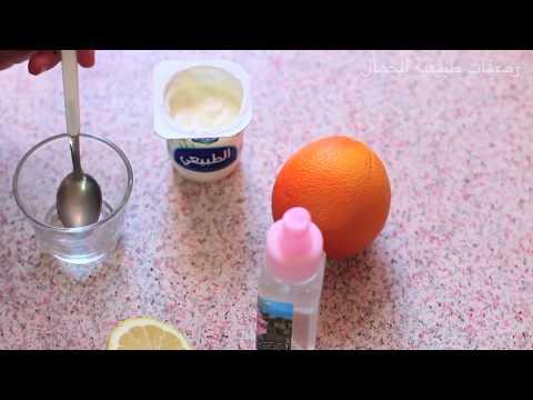 قناع لتبييض وتصفية بشرة الوجه والرقبة وازالة أثار الحبوب - Masque pour blanchir la peau