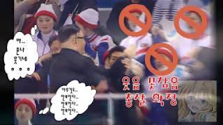 [MICHYO] 김정은 평창올림픽 참석!!!??? ( 쫓겨나는 동영상 포함!!)