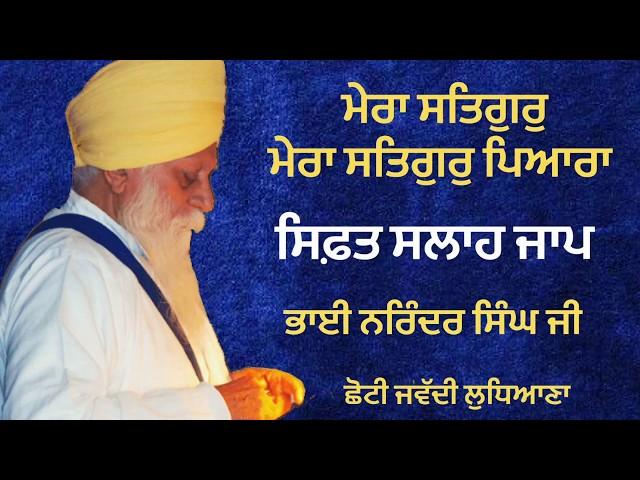 Mera Satgur Mera Satgur Piyaara - Bhai Narinder Singh Ji - Prabhu Sewa Simran Choti Jawaddi Ludhiana