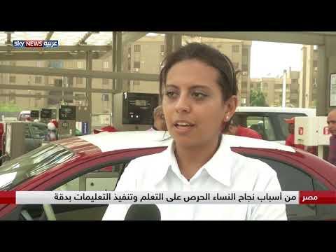 مصريات يحققن نجاحا في تزويد السيارات بالوقود