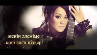 Ақбота Керімбекованың концерті