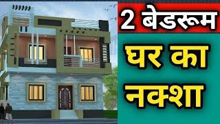 2 BEDROOM House Plan  ||  घर का नक्शा  || 3D House Design