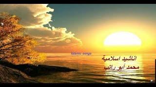 اناشيد اسلامية محمد أبو راتب