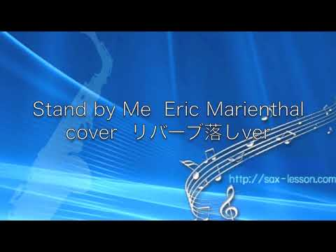Stand By Me Eric Marienthal Cover  Altosax