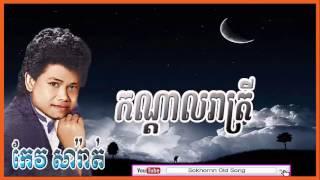 keo sarath | Kondal Reatrey | កណ្ដាលរាត្រី | keo sarath song | khmer old song