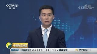 [中国财经报道]证监会向獐子岛发出处罚告知书 董事长吴厚刚将终身市场禁入| CCTV财经