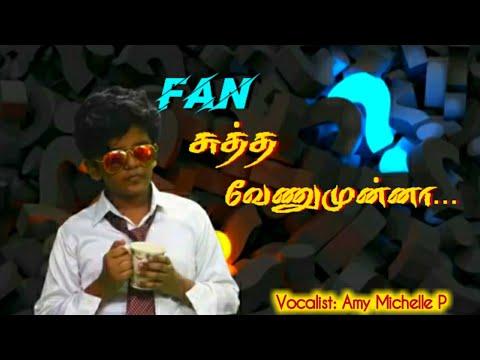 Fan-uh சுத்த வேணுமுன்னா