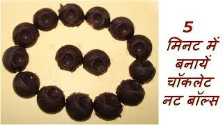 5 मिनट में चॉकलेट नट बॉल्स कैसे बनायें how to make choclate nut balls at home recipe in hindi