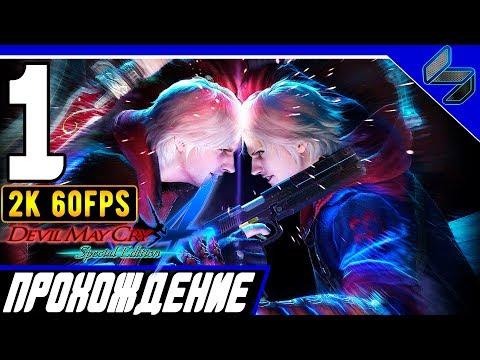 Devil May Cry 4 (DMC 4) Часть 1 ➤ Прохождение На Русском На ПК  ➤ [2K 60FPS]