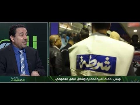 تونس: حملة أمنية لحماية وسائل النقل العمومي
