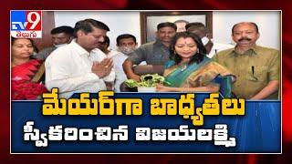 Gadwal Vijayalakshmi assumes charge as Mayor of Hyderabad - TV9