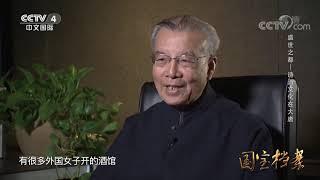 《国宝档案》 20190912 盛世之都——诗酒文化在大唐  CCTV中文国际