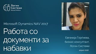 Работа со документи за набавки во Dynamics NAV