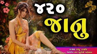 420 JANU   ૪૨૦ જાનુ   Gujarati BEWAFA Song   New Gujarati Song 2017   Raju Thakor   RDC Gujarati