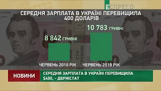 Середня зарплата в Україні перевищила $400, - Держстат