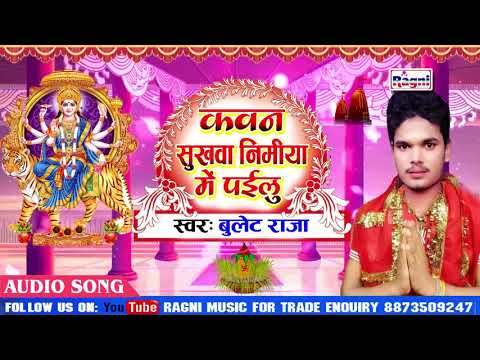 #Bullet Raja Hit Devi Bhajan 2018    #Kawan Sukh Nimiya Me Pailu    #Ragni Music