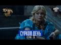 Сурков День - пародия День Сурка | Сказки У в Кино, комедия 2017