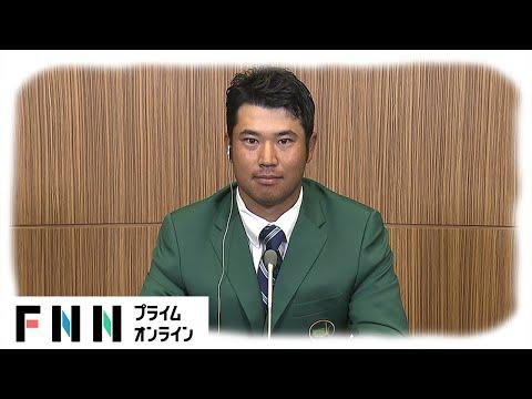 【ノーカット】松山英樹 帰国会見 日本人初 マスターズ制覇