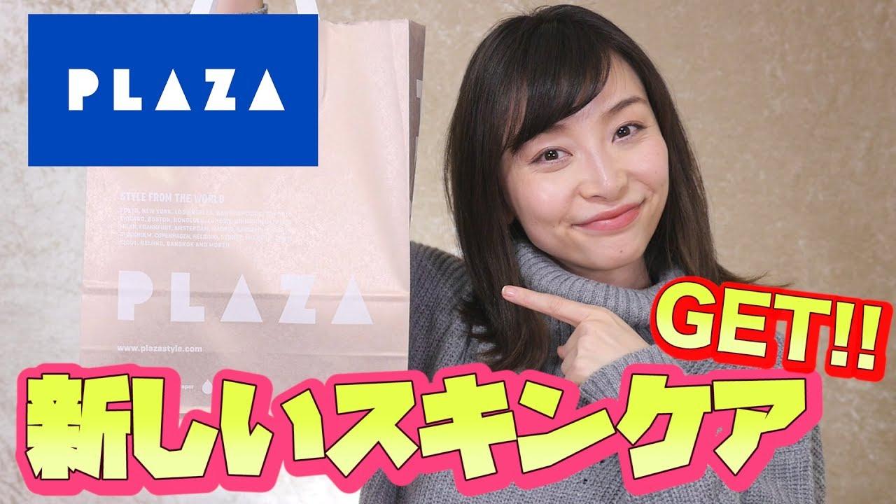 PLAZA購入品!〜気になるスキンケア多め〜