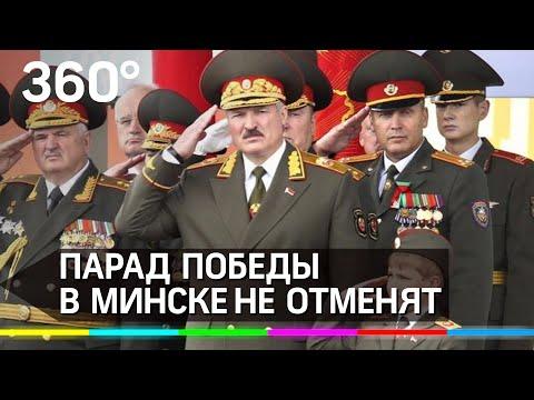 Парад Победы в