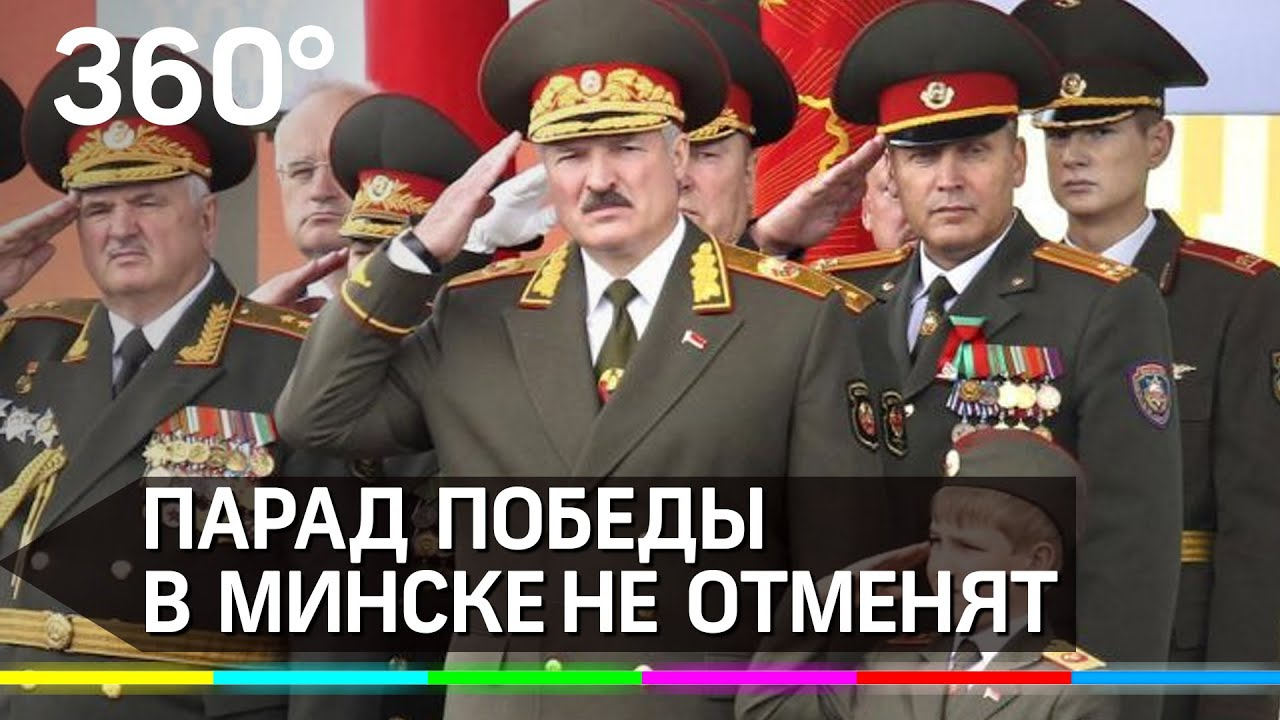 Парад Победы в Минске не отменят - YouTube