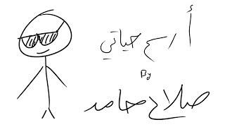 أرسم حياتي - صلاح حامد   Draw my life - Salah Hamed