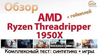 AMD Ryzen Threadripper 1950X: обзор архитектуры, тесты в синтетике и играх в Creator и Game Mode