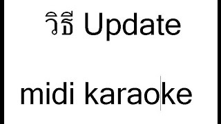 วิธี update midi karaoke extreme + nick karaoke ด้วยตัวเองได้ง่าย ๆ