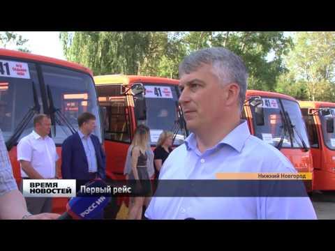 50 новых автобусов вышли на маршруты в Нижнем Новгороде