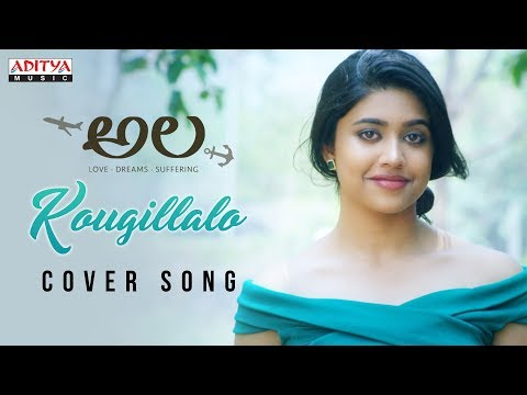 Kaugillalo  Song  Malavika Satheesan, Suraj Reddy  Ala Movie Songs