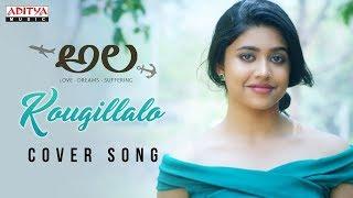 Kaugillalo Cover Song by Malavika Satheesan, Suraj Reddy | Ala Movie Songs