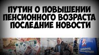 видео Путин нарушил конституцию подписав закон о пенсионной реформе ?