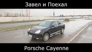 Тест драйв Porsche Cayenne (обзор)