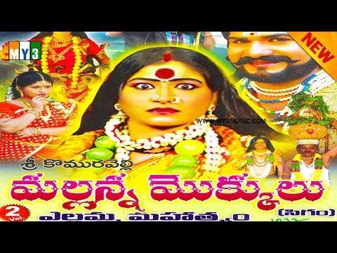 Sri Komaravelli Mallanna Mokkulu Part - 2 Yellamma Mahathyam - Sigam - Charitra - Janapada Chitram