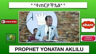 """"""" ተጠርታችኋል """" PROPHET YONATAN AKLILU TEACHING PART (2) 03 JAN 2019"""