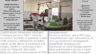 видео Италия - презентация к уроку Географии