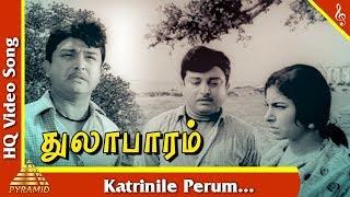 Katrinile video song |thulabaram tamil movie songs | sharadha| a v m rajan| pyramid music
