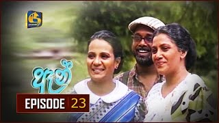 Anne Episode 23 |  ඈන් ... Thumbnail