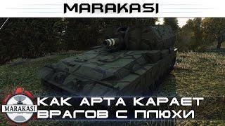 Запрещенное видео, как арта карает врагов в одной плюхи! эпичные выстрелы World of Tanks