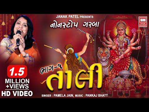 તાલિ : Taali (Part 1) : Nonstop Garba    Tahuko 13 - Soor Mandir