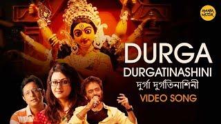 Durga Durgatinashini Sonali Rupankar Nachiketa Mp3 Song Download