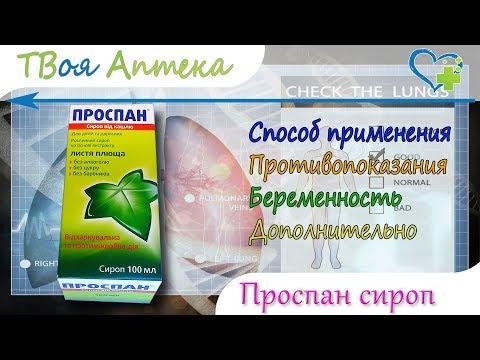 Проспан сироп - показания (видео инструкция) описание, отзывы