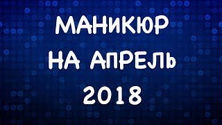 маникюр на апрель 2018 | весенний маникюр 2018 | дизайн ногтей 2018