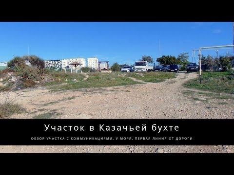 В Крым на ПМЖ: Участок в районе Казачьей бухте - ПРОДАЖА
