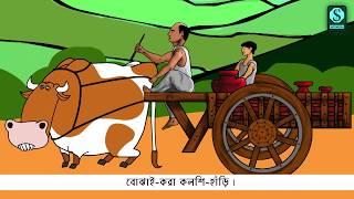 """Kumor Parar Gorur Gari""   কুমোর পাড়ার গোরুর গাড়ি   kobi Robindra nath Tagore."