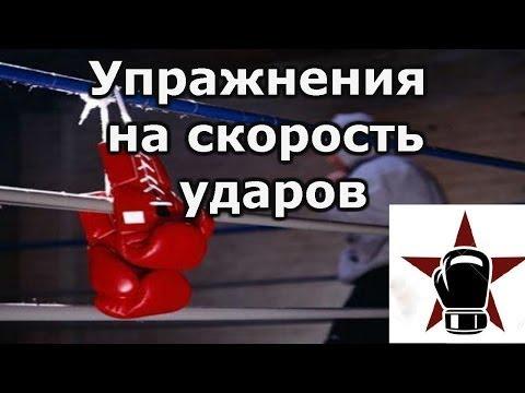 САМЫЕ БЫСТРЫЕ УДАРЫ НОГАМИ - YouTube