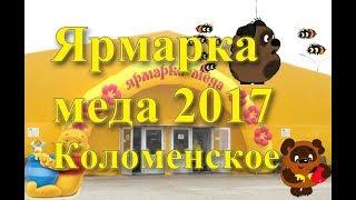 ярмарка меда 2017 в Коломенском